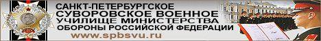 Официальный сайт Спб СВУ