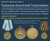 Туманов Анатолий Георгиевич
