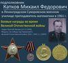 Катков Михаил Федорович