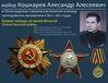 Кошкарев Александр Алексеевич