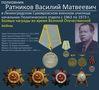 Ратников Василий Матвеевич