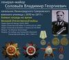 Словьев Владимир Георгиевич